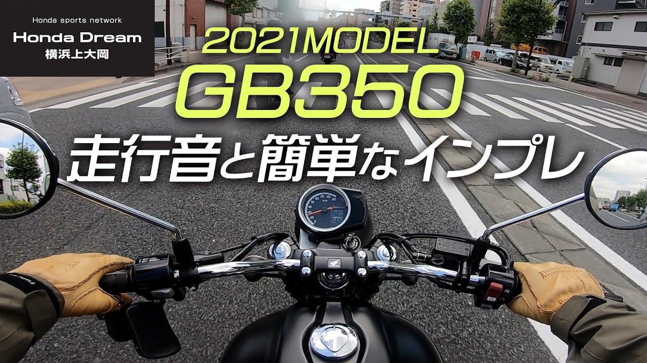 2021新型 GB350の走行音や簡単なインプレ! ホンダドリーム横浜上大岡