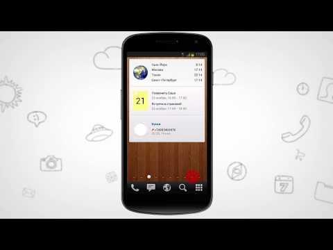 Новый Яндекс.Shell для Android - интерфейс для смартфонов