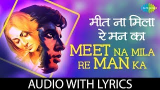 meet na mila re man ka with lyrics मीट न मिला रे मन का के बोल abhimaan amitabh bachchan
