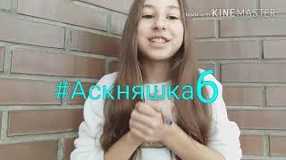 Смотреть сериал Аскняшка 6 / будет новый сериал в школе?! онлайн