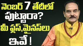 మీరు 7వ తేదీలో పుట్టారా? || You can Born In Number 7th? || MGK Numerology || SumanTv