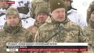 Візит Президента України на Гончарівський полігон