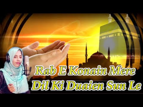 Rabe Konain Mere Dil Ki Dowain Sun Le    ربِ کونین میرے دل کی دعائیں    Best Dua    Arshiya Siddiqui