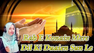 Rabe Konain Mere Dil Ki Dowain Sun Le : ربِ کونین میرے دل کی دعائیں  - Best Dua - Arshiya Siddiqui