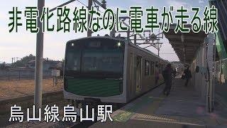 【駅に行って来た】烏山線烏山駅は電車の充電器がある珍しい駅