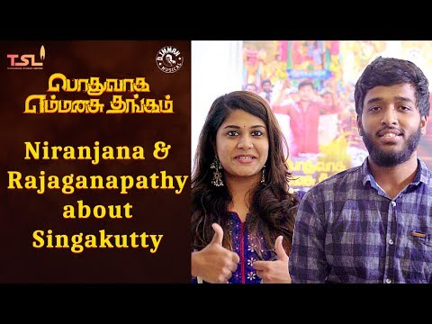 Podhuvaga Emmanasu Thangam Movie | Niranjana Ramanan & Rajaganapathy about Singakutty Song | D Imman