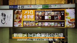 新宿メトロ食堂街の記憶 新宿駅の歴史を見つめた半世紀 2020.9.1