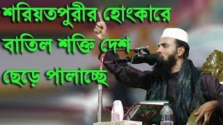 Abdul Khalek Soriotpuri   bangla waz 2017   New mahfil 2017