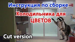 инструкция по монтажу холодильной камеры и холодильного оборудования FROSTBERG FS