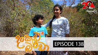 Dankuda Banda | Episode 138 | Sirasa TV 04th September 2018 [HD] Thumbnail