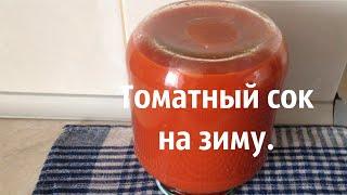 Закрываю томатный сок на зиму.