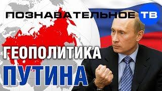 Геополитика Путина (Познавательное ТВ, Александр Дугин)