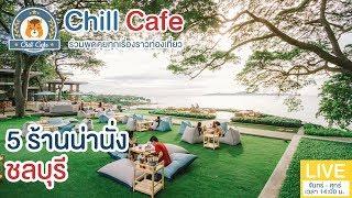 Chill Cafe : 5 ร้านเด็ด-คาเฟ่น่านั่งชลบุรี บรรยากาศดีต้องรีบมา ไม่งั้นช้าเดี๋ยวโต๊ะเต็ม !