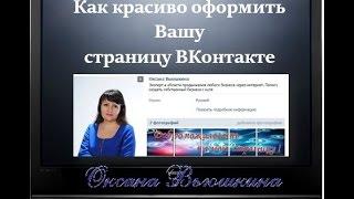 Как красиво оформить вашу страницу ВКонтакте(Хотите быть не как все в ВКонтакте? Желаете иметь оригинальную страницу? Это легко и просто сделать самому,..., 2015-07-23T18:52:47.000Z)