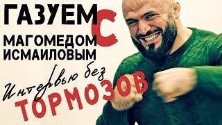 Магомед Исмаилов: Алло, Рамзан Ахматович! Ведущий отхватил за Тимати