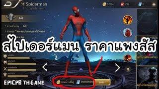 ROV ในที่สุดมันก็มา Spiderman สกิลแรงมาก!! (ตัดต่อ)