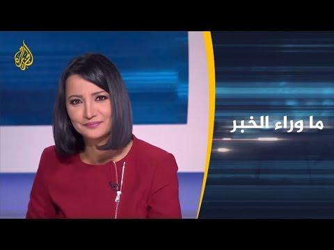 ما وراء الخبر - تراجع ثم قصف.. ما استراتيجية حفتر في طرابلس؟  - نشر قبل 12 ساعة