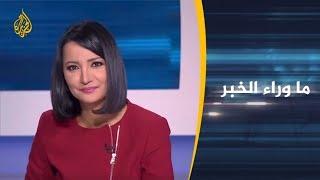 ما وراء الخبر - تراجع ثم قصف.. ما استراتيجية حفتر في طرابلس؟