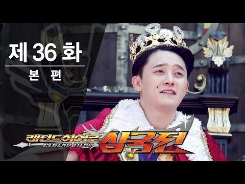 Legend Heroes - Episode 36 - Fantastic Dream Battle