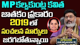 Astrologer Mantha Suryanarayana Sharma Reveals TRS MP Kavitha Astrology in 2019 | SumanTv thumbnail
