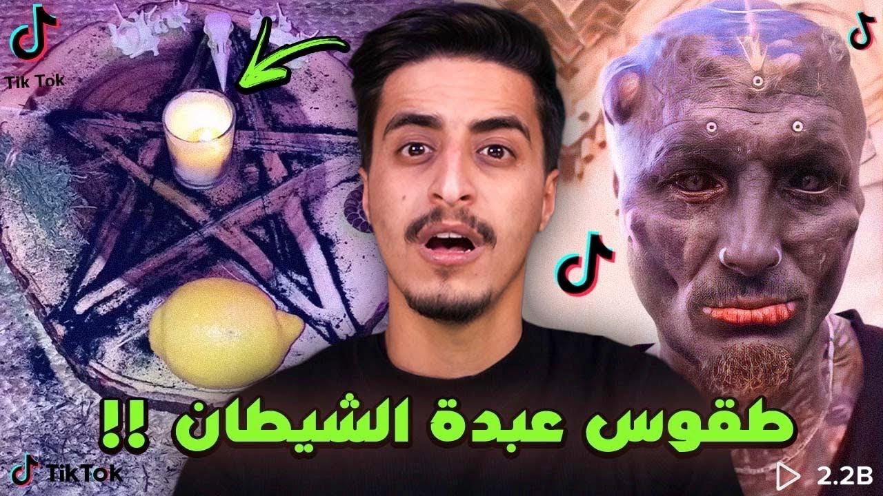 طقوس عبدة الشيطان في التيك توك !!