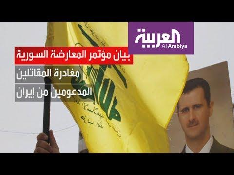 البيان الختامي لمؤتمر المعارضة السورية في #الرياض  - نشر قبل 3 ساعة