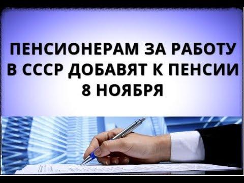 Пенсионерам за работу в СССР добавят к пенсии! 8 ноября