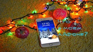 ЧТО В МОЕМ IPHONE 8 PLUS/ Что в моем телефоне