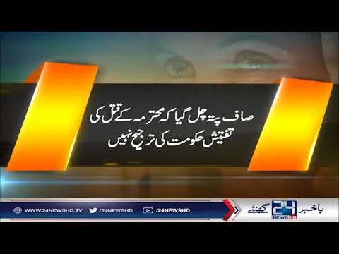 مفرورسابق آمر پرویز مشرف نے محترمہ بے نظیربھٹو شہید کے قتل کے حوالے سے نئی داستان سنائی ہے