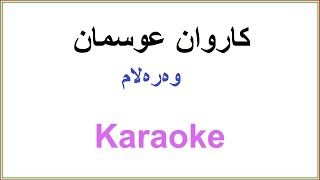 Kurdish Karaoke: Karwan Osman: Wara lam کاروان عوسمان؛ وهرهلام