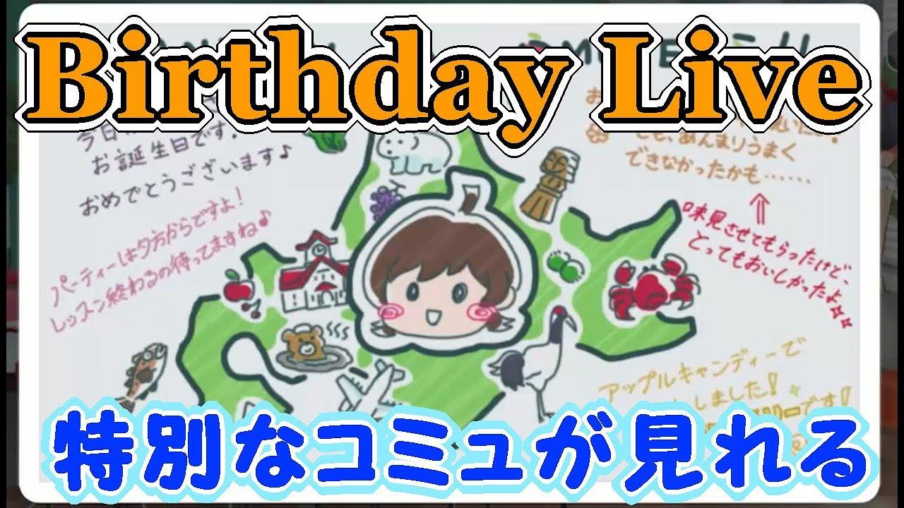 【ミリシタ】推しキャラをたくさん祝えるように誕生日関連に色々な機能が追加されました!【No.120】<アカリP>