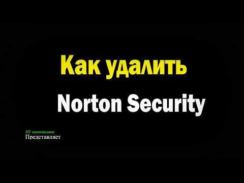 Как удалить Norton Security полностью с компьютера Windows. Norton Removal Tool. Видеоинструкция