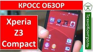 Sony Xperia Z3 Compact ЧЕСТНО и ПОЗИТИВНО | Technocontrol