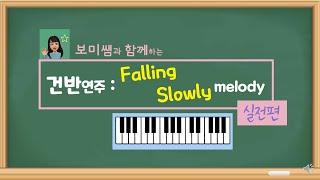 건반연주: Falling Slowly 주요 멜로디 (8…