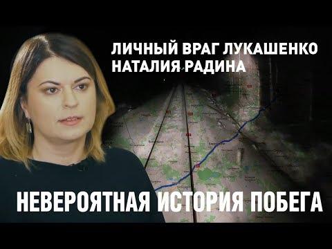 Личный враг Лукашенко Наталия Радина: КГБ, побег, подполье