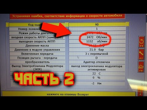 """#23 Ситроен C5 2006 за 120К. Часть 2. """"Ремонт в автосервисе и самостоятельная диагностика АКПП"""""""