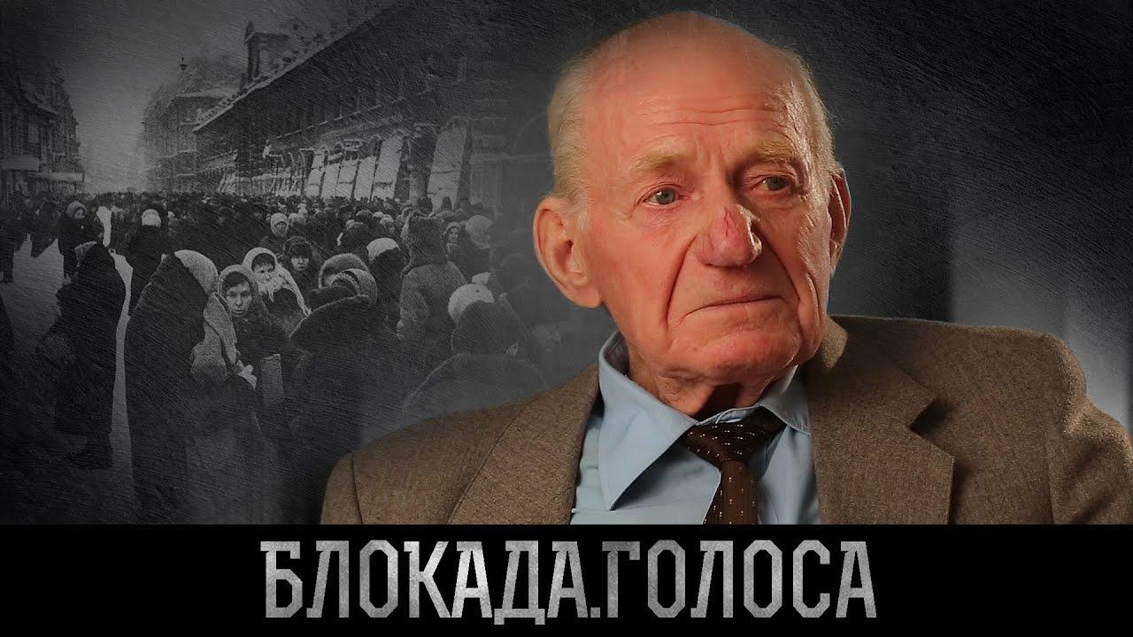 Кулешов Виктор Сергеевич о блокаде Ленинграда / Блокада.Голоса