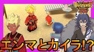 12月16日発売の「妖怪ウォッチバスターズ2秘宝伝説バンバラヤー」いざ! ...