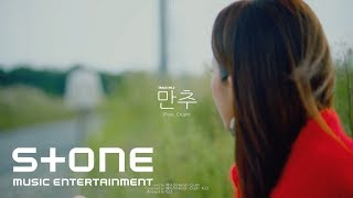 [Preview] 헤이즈 (Heize) - 2. 만추 (Feat. Crush) (Title)