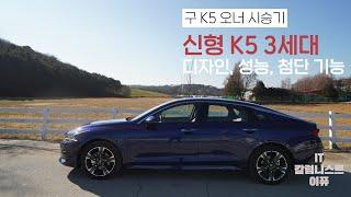 신형 기아 K5 3세대, 디자인, 성능, 첨단 기능! 기존 K5 오너가 타보니! [4K]
