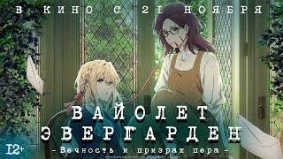 Вайолет Эвергарден: Вечность и призрак пера (2019) - официальный русский трейлер 12+