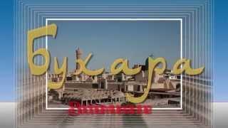 Бухара(Решил сделать видео про Бухару. Фото и видеоматериалы взяты из интернета Не забываем нажимать
