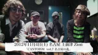 CANTOY official web site : http://cantoy.jp/ 11/4(Sun)名古屋 上前...