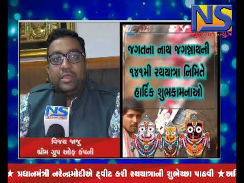 VIJAY JAJU SHRIM GROUP OF COMPANY || NS GUJARAT NEWS || NS GUJARAT NEWS