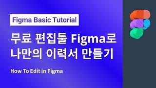 [번외편] 무료 편집툴 figma,  나만의 이력서 제…