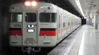 山陽3050系3052F西代駅発車※発車メロディーあり