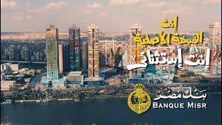 إنت النسخة الأصلية .. إنت إستثنائي  بنك مصر - رمضان 2020
