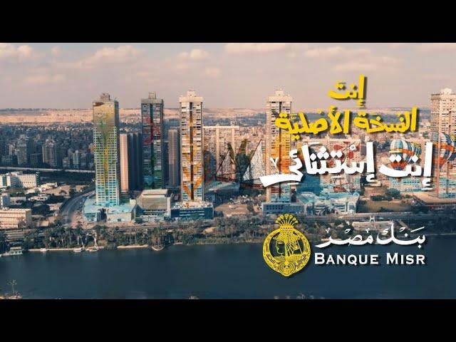 بداية أحلى ١٠٠ سنة بنك مصر ابن مصر Youtube