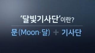 """드루킹 """"문재인 지지모임 '달빛기사단'도 매크로 있다"""" 메시지"""
