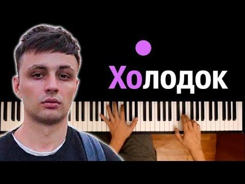 Мэвл - Холодок ● караоке | PIANO_KARAOKE ● ᴴᴰ + НОТЫ & MIDI